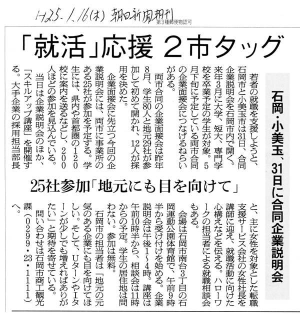 石岡市・小美玉市合同企業採用説明会の新聞記事
