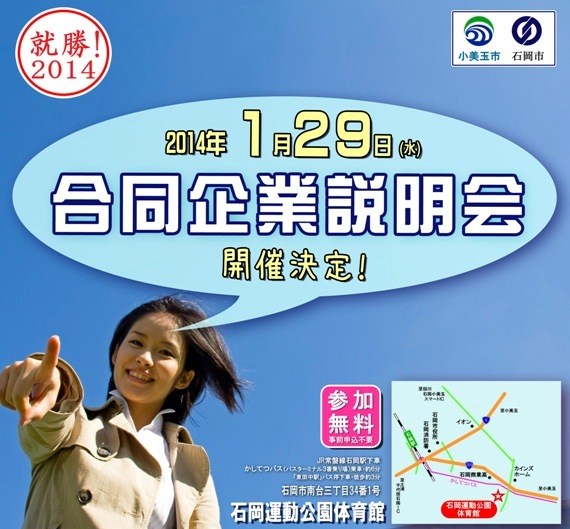 2014年01月 石岡市と小美玉市合同企業採用説明会 開催予定