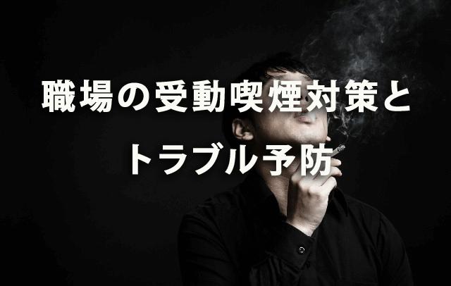 職場の受動喫煙対策とトラブル予防