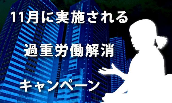 11月に実施される過重労働解消キャンペーン