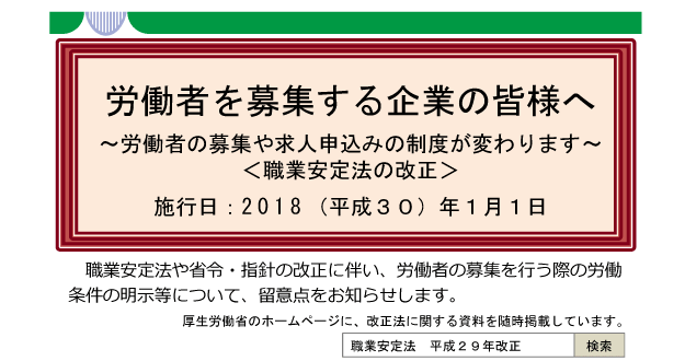 2018年1月施行「正しい求人票の記載方法」今すぐチェック!