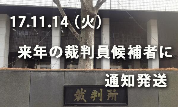 17.11.14(火)来年の裁判員候補者に対する通知発送