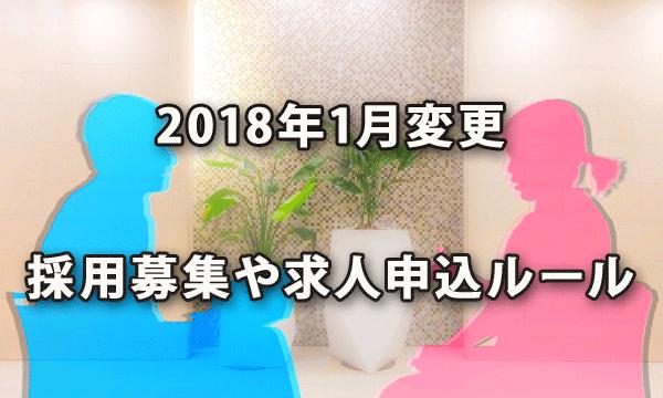 2018年1月変更の採用募集や求人申込をするルール