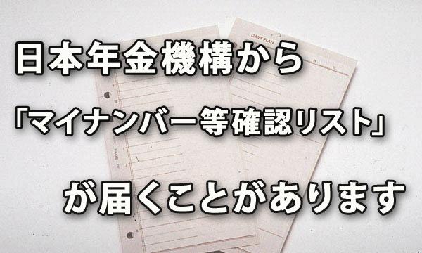 2017年12月以降に日本年金機構から「マイナンバー等確認リスト」が届くことが