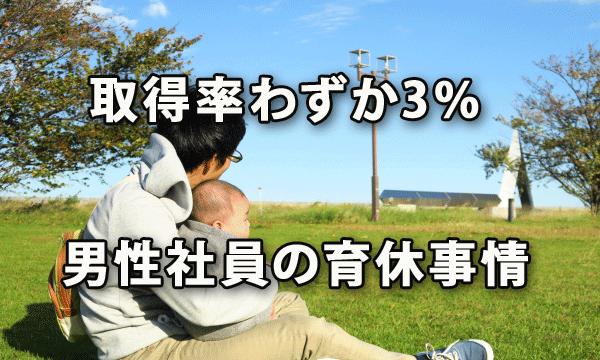 取得率はわずか3%、男性社員の育休事情