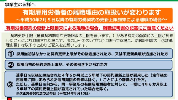 有期雇用労働者の離職理由の取扱い変更(2018.2月
