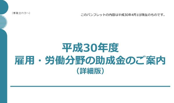 平成30年版雇用関係助成金パンフレットの公開開始