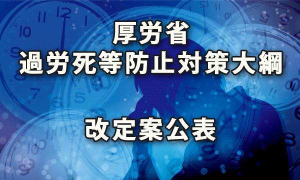 厚労省が過労死等防止対策大綱の改定案を公表