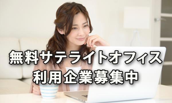 厚労省が無料利用サテライトオフィス開設~利用企業募集中