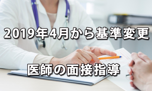 2019年4月から基準が変更される医師の面接指導