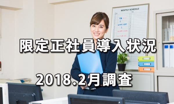 限定正社員の導入状況(2018.2月調査