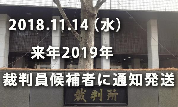 裁判員候補者名簿登録者への通知 2018年11月14日発送