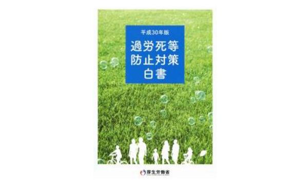 「平成30年版過労死等防止対策白書」のポイント