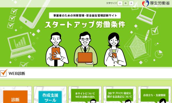 厚労省「スタートアップ労働条件(簡易診断)」サイト開設