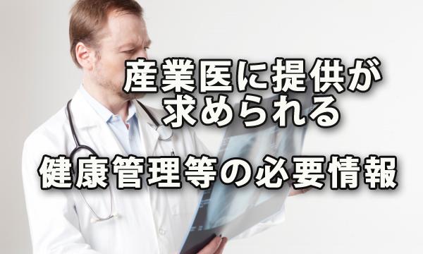 産業医に提供が求められる従業員の健康管理等に必要な情報