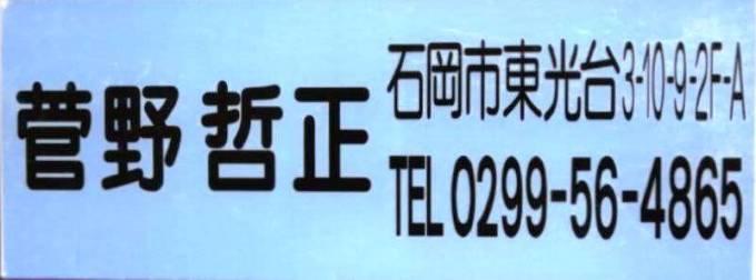 「菅野哲正」土浦労働総合庁舎管内社会保険労務士掲示看板