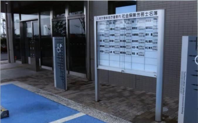 土浦労働総合庁舎管内社会保険労務士掲示看板の設置2