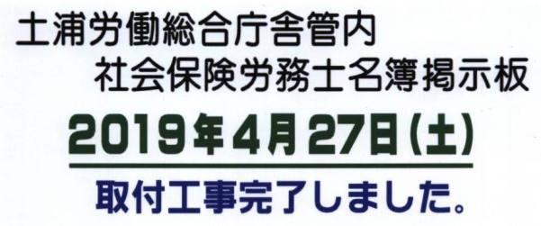 土浦労働総合庁舎管内社会保険労務士掲示看板の設置報告