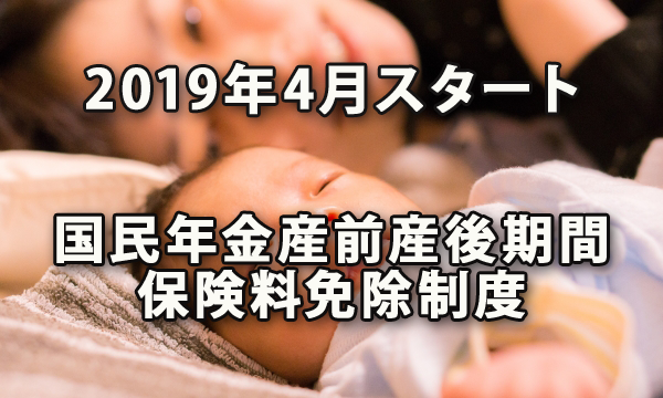 2019年4月スタート 国民年金産前産後期間の保険料免除制度