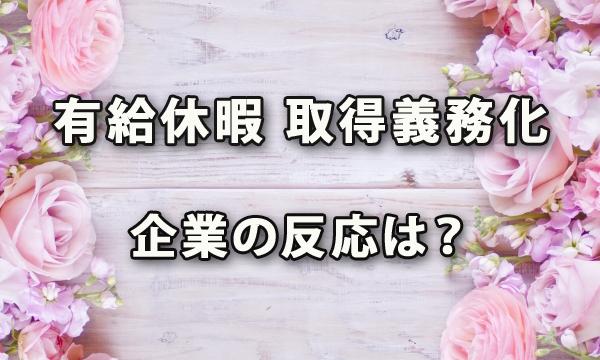 「有給休暇の取得義務化」企業の反応 ~エン・ジャパン調査