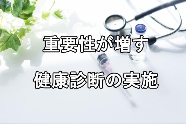 重要性が増している定期健康診断の実施