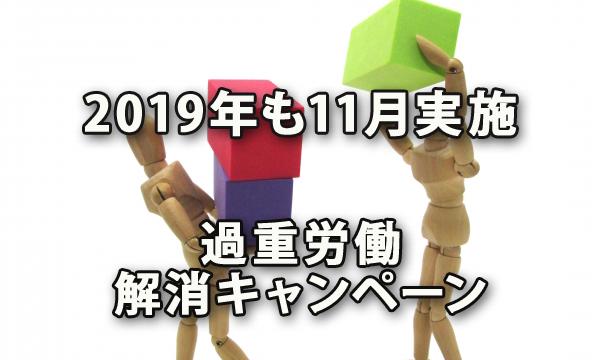 2019年も11月に実施される過重労働解消キャンペーン