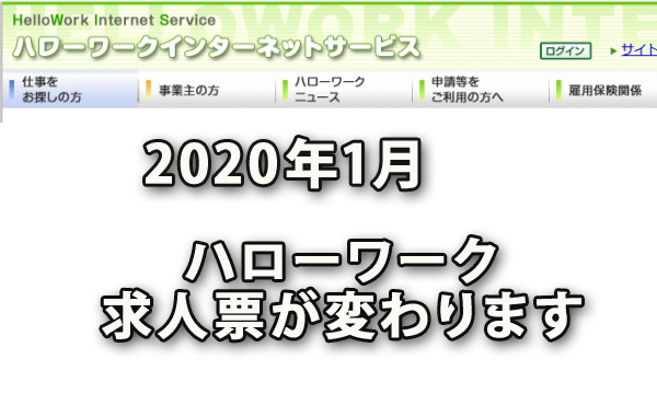 来年2020年1月からハローワーク求人票が変わります