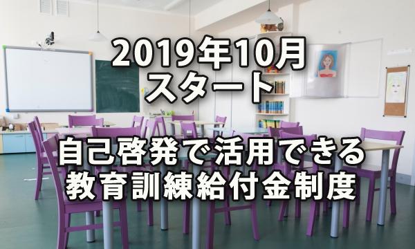 2019年10月スタート 自己啓発で活用できる教育訓練給付金制度