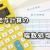給与計算の割増賃金や欠勤控除等の端数処理