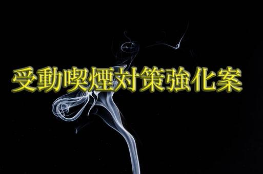 受動喫煙対策強化案