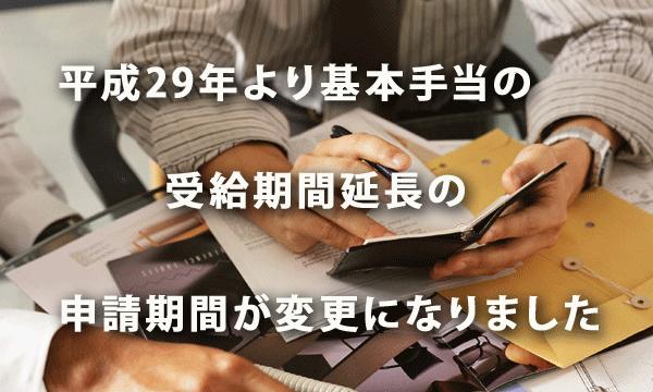 平成29年4月より基本手当の受給期間延長の申請期限が変更に