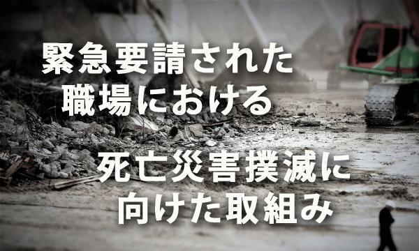 緊急要請された職場における死亡災害撲滅に向けた取組み