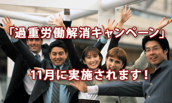 「過重労働解消キャンペーン」が11月に実施されます!