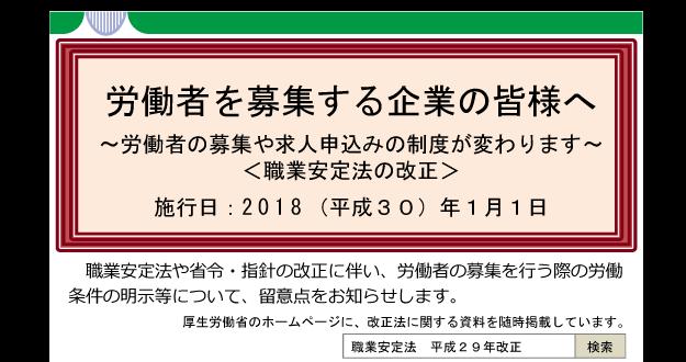 2018年1月施行「改正職業安定法」「正しい求人票の記載方法」今すぐチェック!
