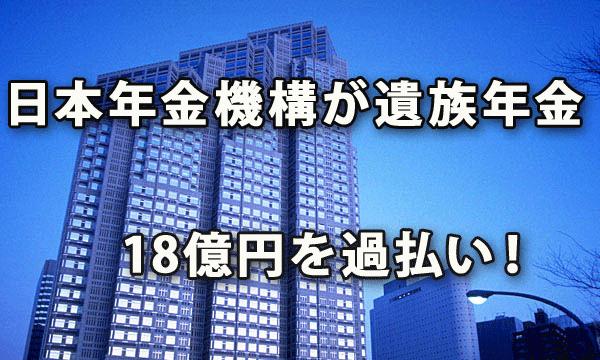 日本年金機構が遺族年金18億円を過払い!