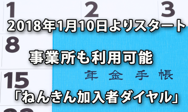 2018年1月10日よりスタートした事業所が利用できる「ねんきん加入者ダイヤル」