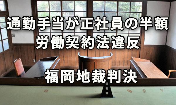 福岡地裁判決:非正規社員の通勤手当が正社員半額は労働契約法違反