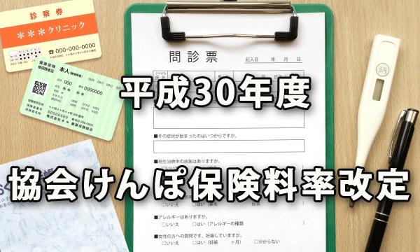 平成30年度の協会けんぽの保険料率改定が平成30年02月09日に発表