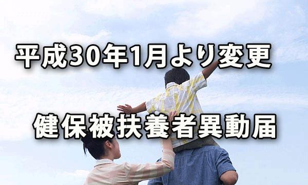 平成30年1月より変更となった健康保険の被扶養者異動届の取扱い