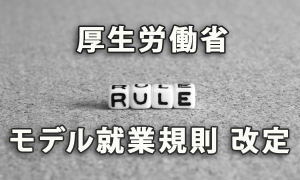 厚生労働省「モデル就業規則」が改定されました!