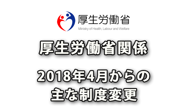2018年4月からの厚生労働省関係の主な制度変更
