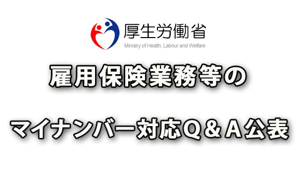 雇用保険業務等のマイナンバー(社会保障・税番号制度)対応Q&A公表