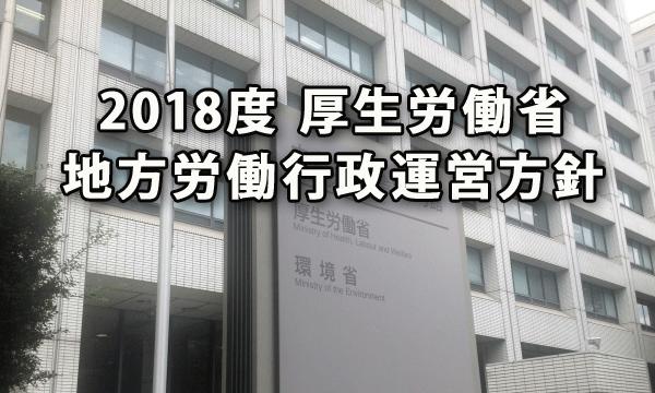 今年2018度の地方労働行政運営方針が策定されました