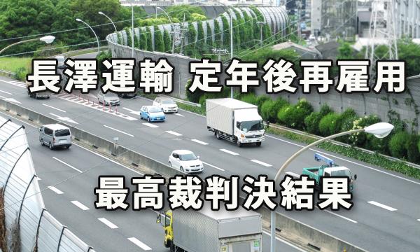 横浜市運送会社「長澤運輸」の、定年後再雇用の賃金切り下げに対して不合理、と主張していた訴訟の最高裁の判決結果