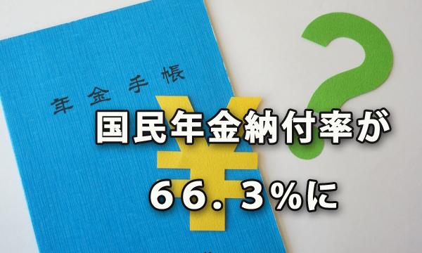 国民年金納付率66.3%に