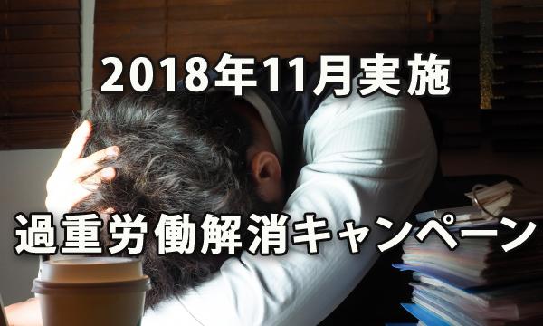 2018年11月に実施される過重労働解消キャンペーン