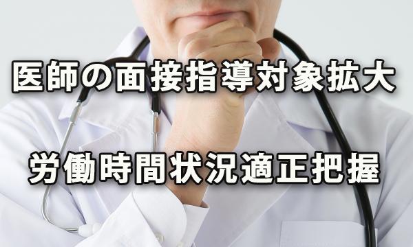 医師の面接指導の対象者拡大と求められる労働時間の状況の適正な把握