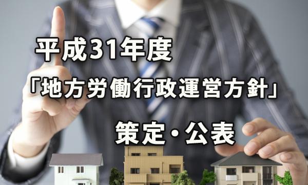 令和元年(平成31年)度の地方労働行政運営方針の重点施策