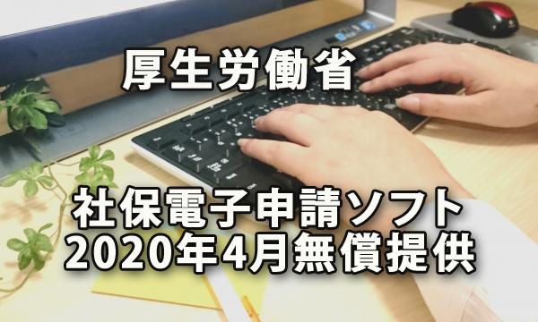 厚生労働省 社会保険電子申請ソフトを2020年4月に無償提供へ