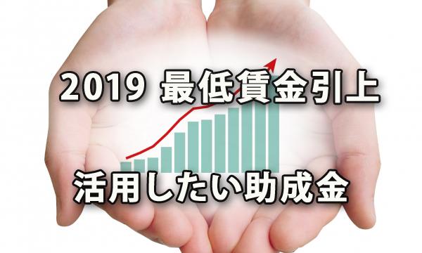 最低賃金の引上げ(2019年)と活用したい助成金